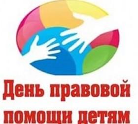 Единый день правовой  помощи детям.